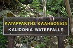 Название водопада